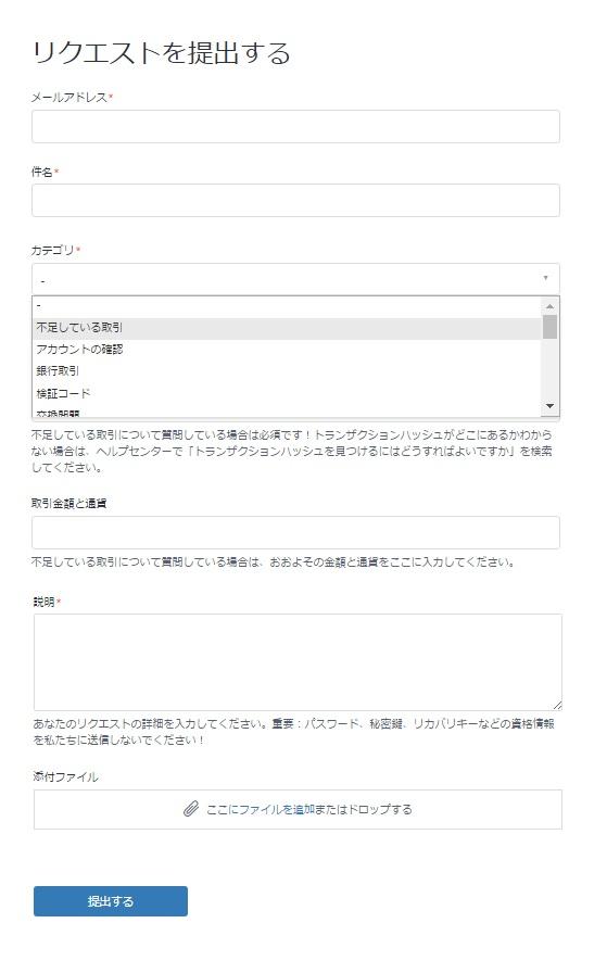ゲートハブサポートのリクエストフォーム画面を日本語翻訳した様子
