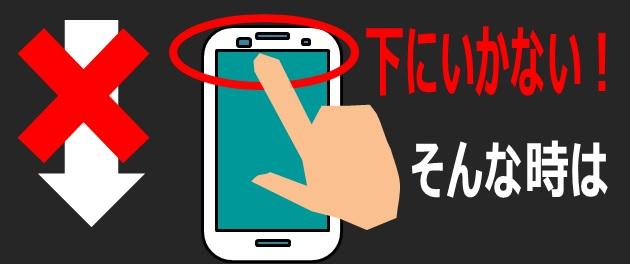 androidのステータスバーを表示させようとして失敗する様子の画像