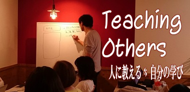 Teaching Others
