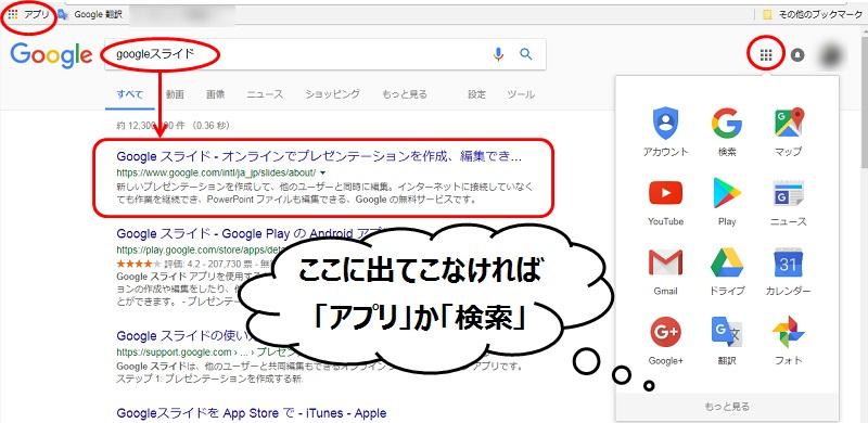 googleスライドはパワポ パワーポイント の代わりになる 使い方や