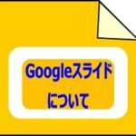 googleスライドについてのアイコン