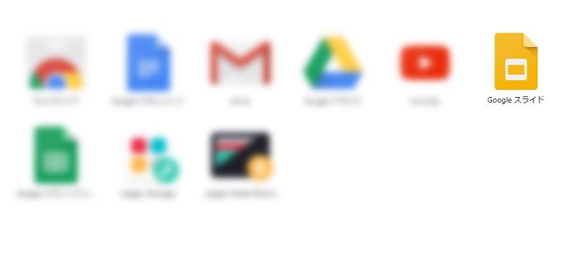 googleスライドの使い方:アプリボタンから開く時