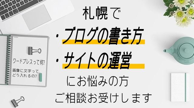 札幌でブログ・サイトにお悩みの方へご相談に乗ります