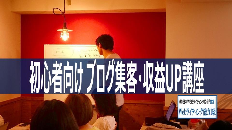 第3回初心者向けブログ集客・収益up講座