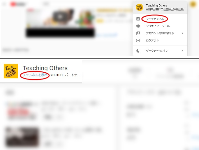 youtube:マイチャンネルの開き方、2種類