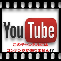 「このチャンネルにはコンテンツがありません」とyoutubeのマイチャンネルで表示される理由と修正方法