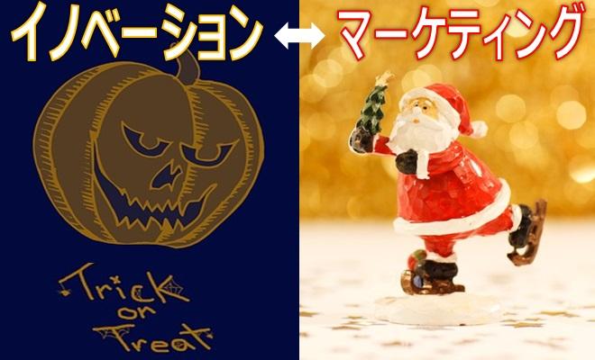 ハロウィンとクリスマスを対比させている画像