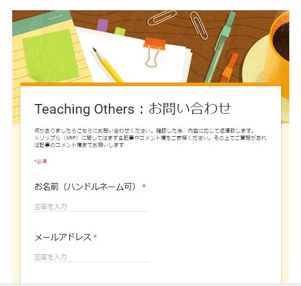 teaching othersお問い合わせフォームの画像