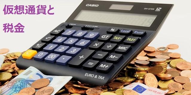 仮想通貨と税金のイメージ:電卓とお金の画像
