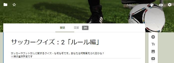 googleフォーム:背景:サッカー
