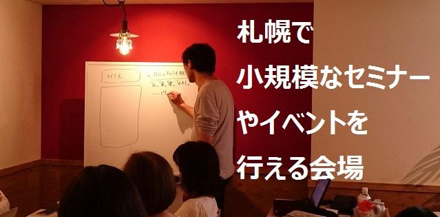 札幌で小規模なセミナーやイベントを行える会場