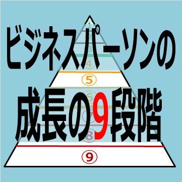 「ビジネスパーソンの成長の9段階」記事のロゴ