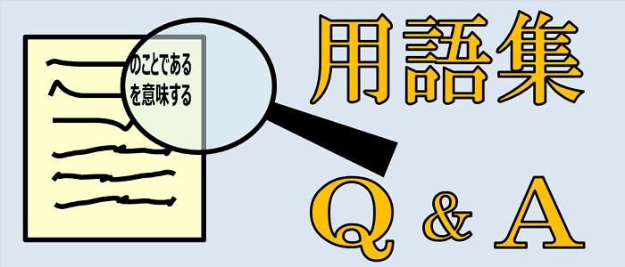 「用語集」や「Q&A」のイメージ画像