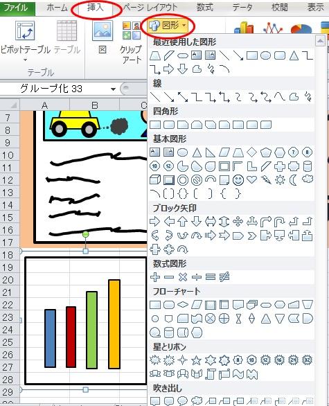 エクセルでの画像の作り方3:図形の作成