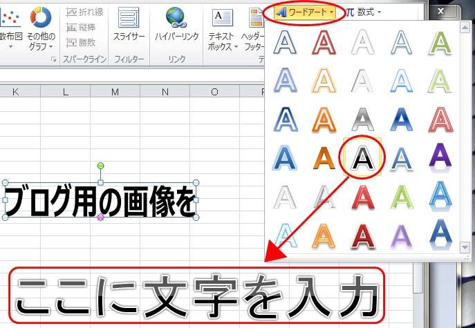 エクセルでの画像の作り方5:文字の挿入方法