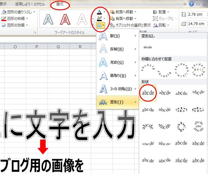 エクセルでの画像の作り方6:文字の形や色を変える方法