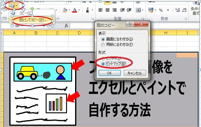 エクセルで作った画像をペイントでデータ化する方法
