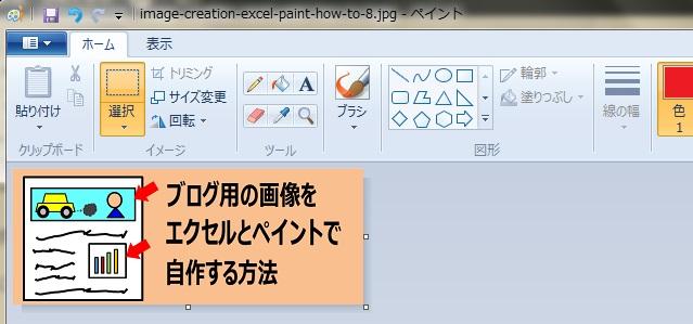 エクセルで作った画像をペイントに貼り付けた様子