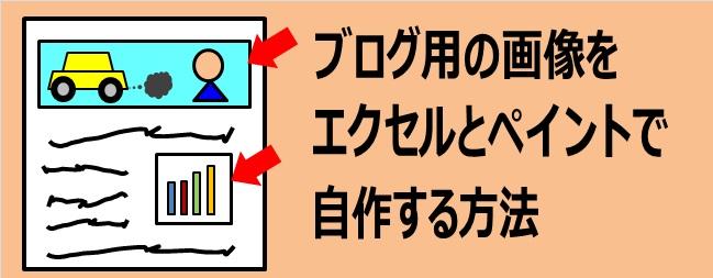 ブログ用の画像をエクセルとペイントで自作する方法のイメージ画像