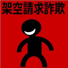 架空請求はがき詐欺に関する記事のロゴ