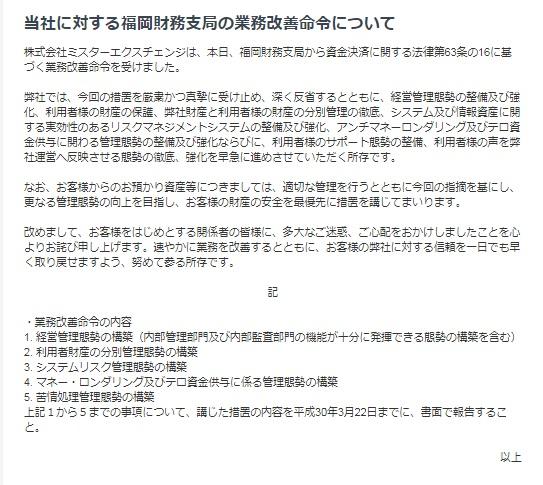 Mr. Exchangeに対する福岡財務支局の業務改善命令についての全文