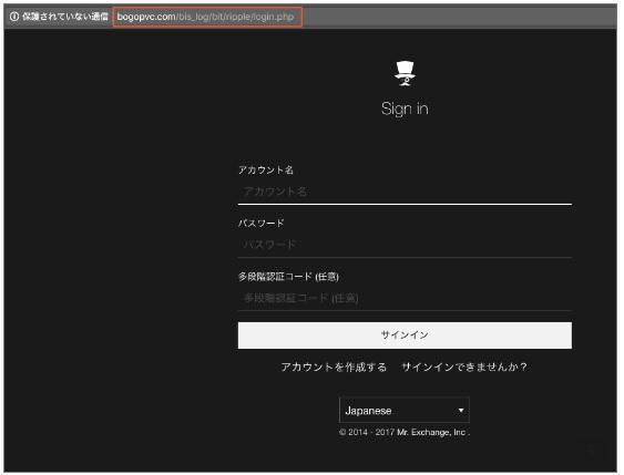 mr.exchangeの偽サイトの画面
