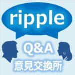 「ripple(リップル)Q&A・意見交換所」のロゴ