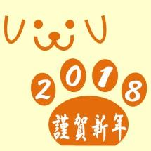 2018年 戌年の自作イラストロゴ