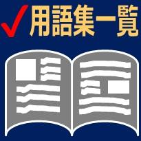 「用語集一覧」のロゴ