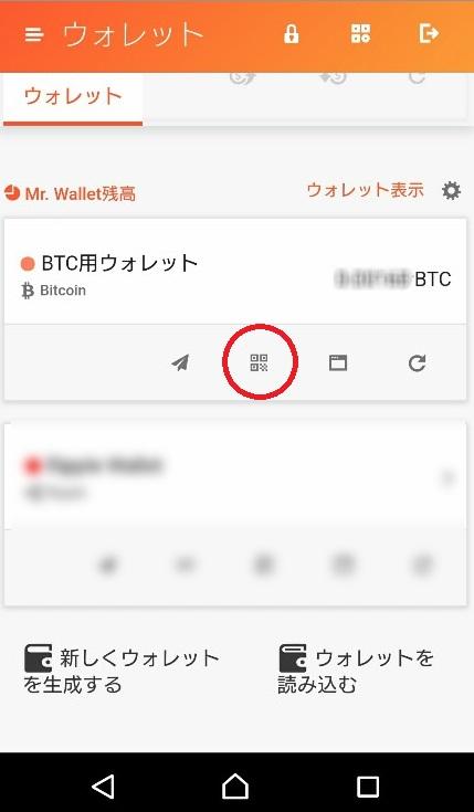 mr_exchangeの操作画面:ビットコイン受取用