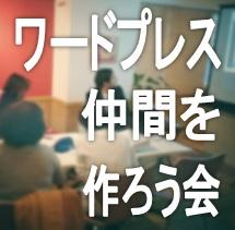 イベント「ワードプレスを使おう会」のアイキャッチ画像