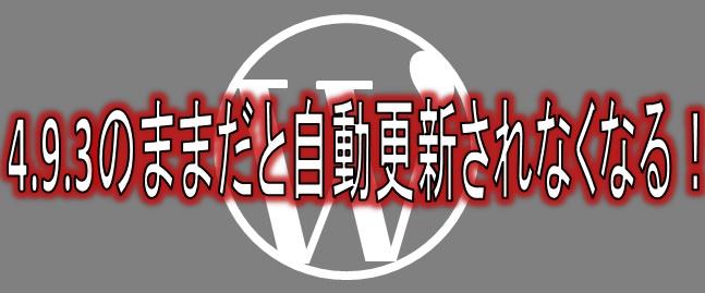 「ワードプレスのバージョンが4.9.3のままだと自動更新されなくなる」のイメージ画像