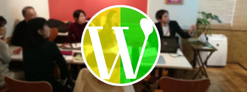 イベント「ワードプレスを使おう会」の画像