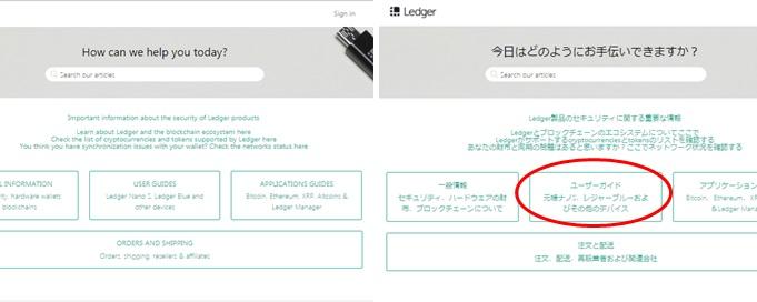 Ledger公式サイトのトップ画像