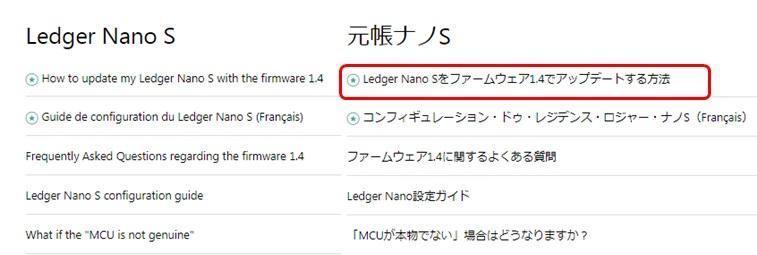 Ledger公式サイト:Ledger Nano Sのガイドページ