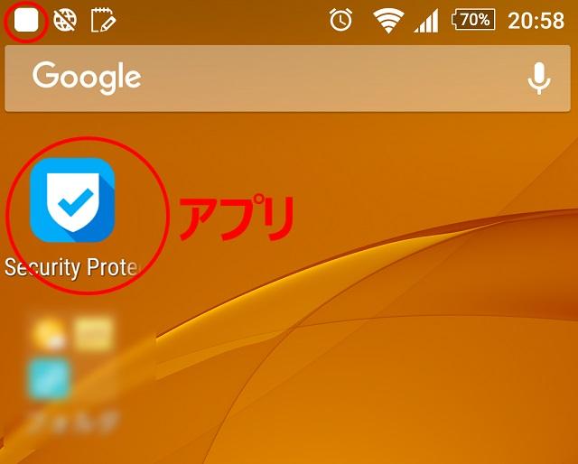 アプリ「セキュリティプロテクター」をインストールした時の画面