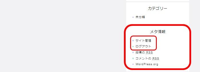 サイト上に表示されるメタ情報を運営者から見た状態の画像