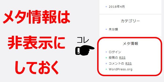 ワードプレスのメタ情報が表示されている画像