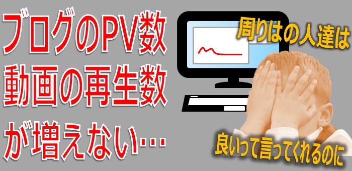 ブログのpv数や動画再生数が増えないイメージ画像