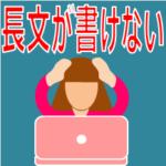 ブログ記事で「長い文章が書けない」と悩んでいる女性の画像・アイキャッチ