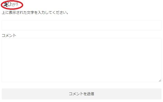 SiteGuard WP Pluginでコメント欄に画像認証を設定した画面