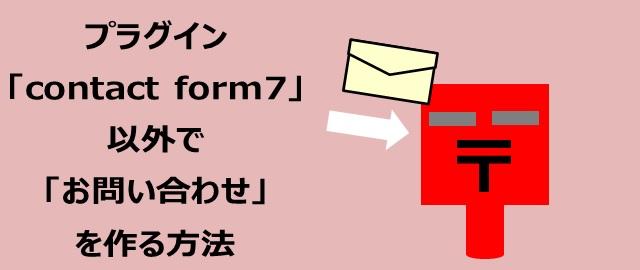 郵便ポストにメールの画像:お問い合わせフォームのイメージ