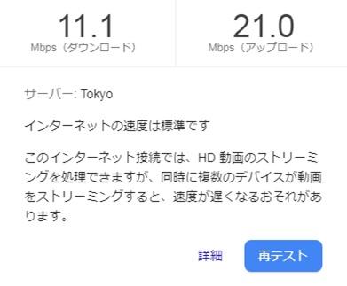 Googleインターネット速度テストで施設のWi-Fi速度を調べた結果