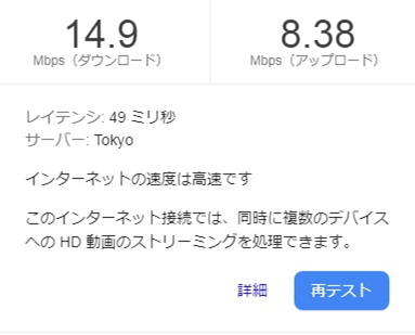 Googleインターネット速度テストでFUJI WiFi速度を調べた結果