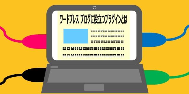ワードプレスブログにプラグインをいくつか入れているイメージ画像