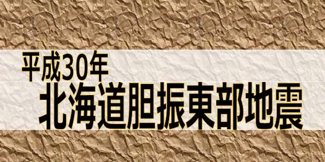 平成30年(2018年)北海道胆振東部地震