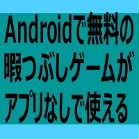 記事:「Androidで無料の暇つぶしゲームがアプリなしで使えるって知ってた?」のサムネイル