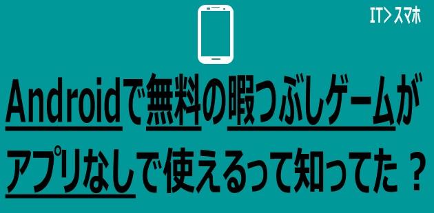 Androidで無料の暇つぶしゲームがアプリなしで使えるって知ってた?:画像はティーアザの自作
