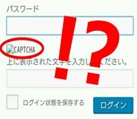記事「サイトにログインできない!画像認証が表示されない時の対策方法」のサムネイル画像