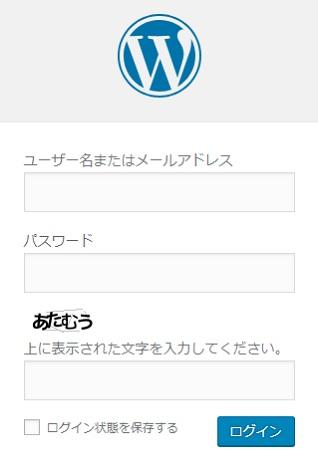 ログイン画面でreCAPTCHA(リキャプチャ)の画像が表示されている状態